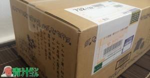 やずやの養生青汁が梱包されて郵送された様子