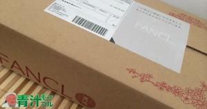ファンケルの青汁が梱包して郵送されてきた様子
