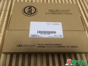 大関のトライアルセットが梱包されて郵送されてきた様子