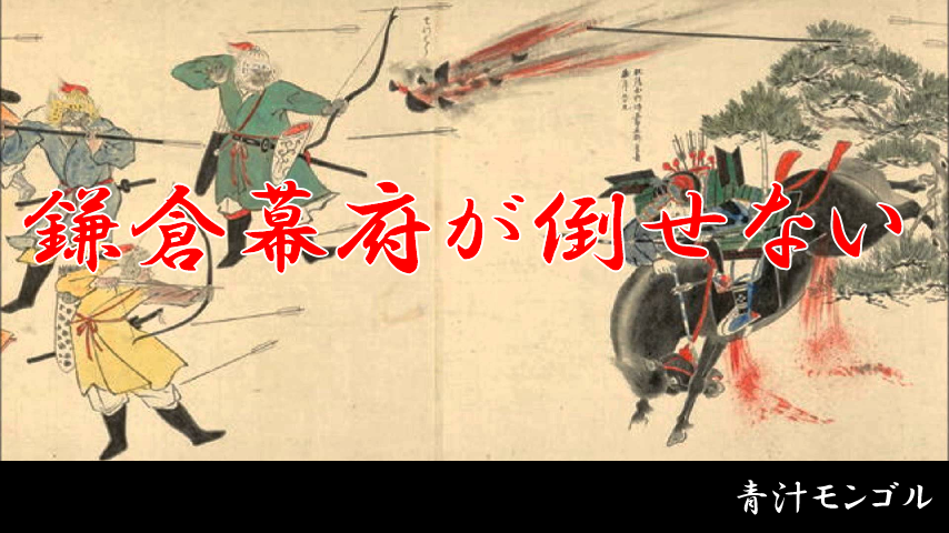 鎌倉幕府が倒せない