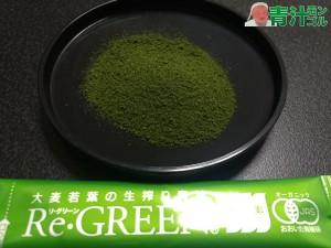 リ・グリーンの粉末
