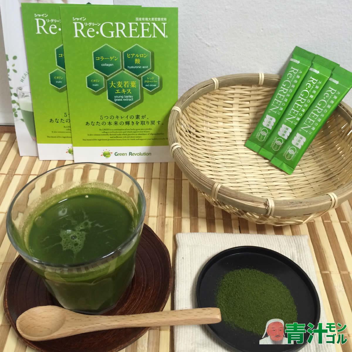 シャインのRE・GREEN(リ・グリーン)