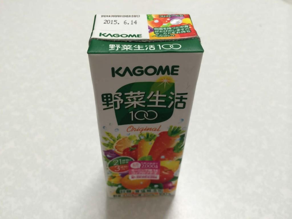 カゴメ野菜生活100
