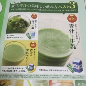 やずやの養生青汁読本の養生青汁の美味しい飲み方ベスト3